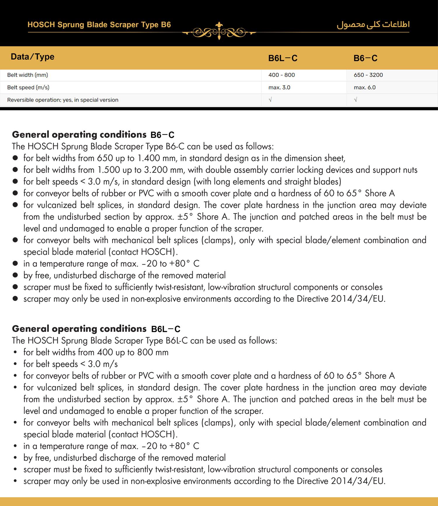 مشخصات فنی اسکریپر تایپ B6-C